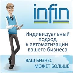Инфин