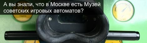 игровые автоматы москва 2012